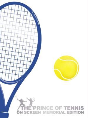 劇場版 テニスの王子様 メモリアル・エディション [DVD]