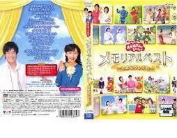 NHKおかあさんといっしょ メモリアルベスト~さよならしても~ [DVD] 新品 マルチレンズクリーナー付き