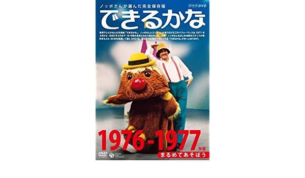 ノッポさんが選んだ完全保存版 できるかな ベスト30選(1)1976-1977年度 まるめてあそぼう [DVD] マルチレンズクリーナー付き 新品