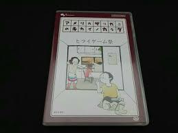 アメリカザリガニのキカイノカラダ ヒライゲーム祭 [DVD]