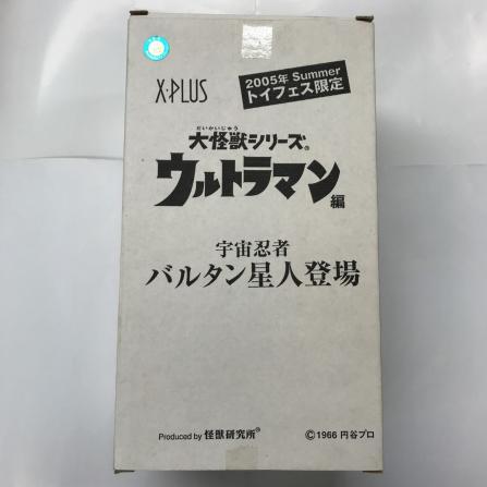X-PLUS エクスプラス トイフェス限定 バルタン星人「変身Ver」 新品