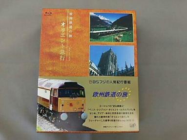 欧州鉄道の旅 オリエント急行 Blu-ray BOX 長谷川初範 新品 マルチレンズクリーナー付き