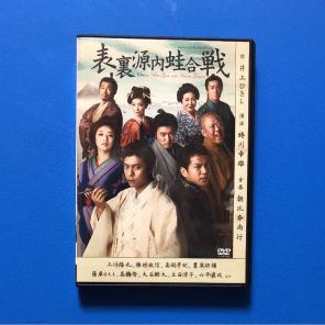 表裏源内蛙合戦 [DVD] 上川隆也  (中古)マルチレンズクリーナー付き