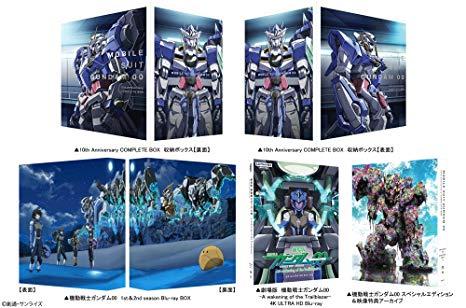 【メーカー特典あり】 機動戦士ガンダム00 10th Anniversary COMPLETE BOX (初回限定生産) (高河ゆん描き下ろし複製ミニ色紙4枚セット付) [Blu-ray] 新品 マルチレンズクリーナー付き