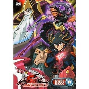 遊☆戯☆王5D's DVDシリーズ DUELBOX【11】 新品 マルチレンズクリーナー付き