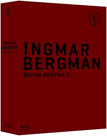 【Amazon.co.jp限定】イングマール・ベルイマン 黄金期 Blu-ray BOX Part-3 (全巻収納BOX付) 新品 マルチレンズクリーナー付き