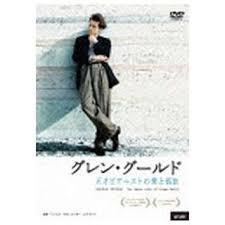 グレン・グールド 天才ピアニストの愛と孤独DVD 新品 マルチレンズクリーナー付き34RjLq5A