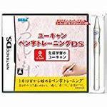 ユーキャン 保証 ペン字トレーニングDS ユーキャンすらすらタッチペン同梱 日本正規代理店品 新品 DS Nintendo
