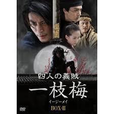 四人の義賊 一枝梅(イージーメイ) BOX2 [DVD]新品 マルチレンズクリーナー付き