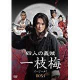 四人の義賊 一枝梅(イージーメイ) BOX1 [DVD]新品 マルチレンズクリーナー付き