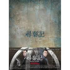 尋秦記 タイムコップB.C.250 DVD-BOX 1 新品 マルチレンズクリーナー付き