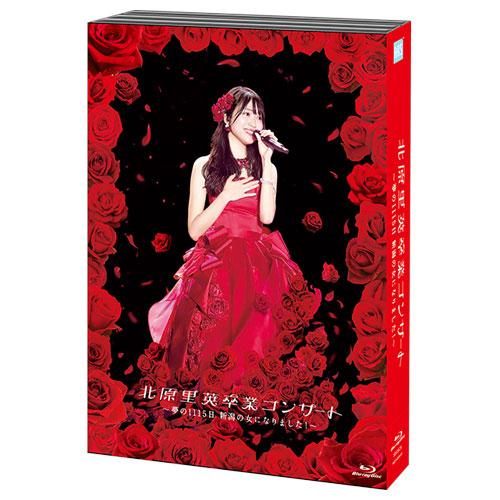 【Blu-ray】 北原里英卒業コンサート~夢の1115日新潟の女になりました!~新品 マルチレンズクリーナー付き