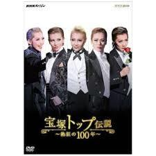 NHKスペシャル 宝塚トップ伝説 ~熱狂の100年~ [DVD] 新品 マルチレンズクリーナー付き