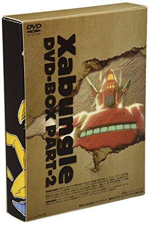「戦闘メカ ザブングル」 DVD-BOX PART-2  新品 マルチレンズクリーナー付き