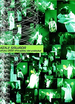 KENJI SAWADA 祝・2000年正月大運動会 [DVD] 沢田研二 新品 マルチレンズクリーナー付き