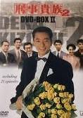 刑事貴族2 DVD-BOXII 新品 マルチレンズクリーナー付き