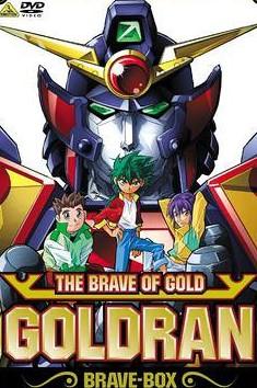 黄金勇者 ゴルドラン BRAVE-BOX [DVD] 新品 マルチレンズクリーナー付き