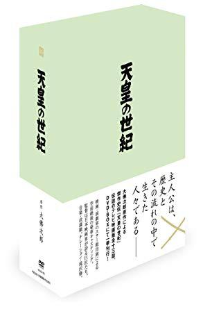 天皇の世紀 DVD-BOX (4枚組) 新品 マルチレンズクリーナー付き