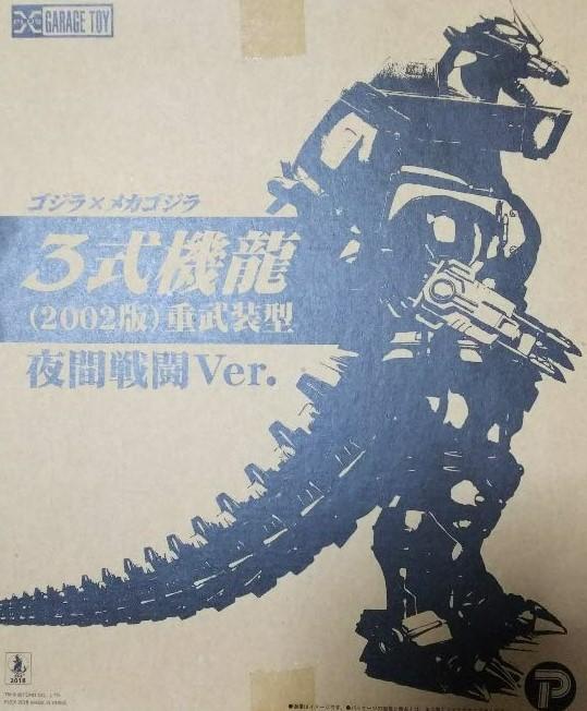エクスプラス 東宝30cmシリーズ 3式機龍2002 夜間戦闘Ver. 新品