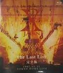 X JAPAN THE LAST LIVE 完全版 [Blu-ray] 新品 マルチレンズクリーナー付き
