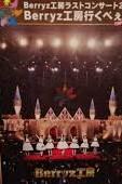 Berryz工房 ラストコンサート2015 Berryz工房行くべぇ~!(Completion Box) [Blu-ray] 新品 マルチレンズクリーナー付き