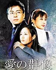愛の群像 DVD-BOX 1 [日本語字幕] 新品 マルチレンズクリーナー付き