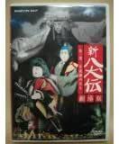 NHK DVD 人形劇 新・八犬伝 劇場版 新品 マルチレンズクリーナー付き