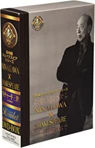 NINAGAWA×SHAKESPEARE DVD-BOX 新品 マルチレンズクリーナー付き