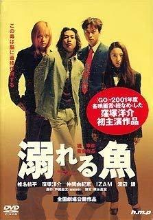 溺れる魚 [DVD] 新品 マルチレンズクリーナー付き