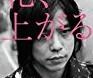 桜の花、舞い上がる道を(初回盤B)(DVD付) エレファントカシマシ 新品 マルチレンズクリーナー付き