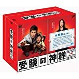 受験の神様 DVD-BOX 新品 マルチレンズクリーナー付き