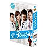 第3病院~恋のカルテ~〈ノーカット版〉 コレクターズ・ボックス1 (6枚組) [DVD] 新品 マルチレンズクリーナー付き