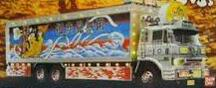 スカイネット 1/32 RC トラック野郎 No.04 爆走一番星 新品
