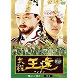 太祖王建(ワンゴン) 第2章 輝かしい勲功 前編 [DVD] 新品 マルチレンズクリーナー付き