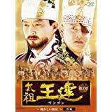 太祖王建(ワンゴン) 第2章 輝かしい勲功 後編 [DVD] 新品 マルチレンズクリーナー付き