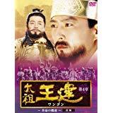 太祖王建(ワンゴン) 第4章 革命の機運 前編 DVD-BOX 新品 マルチレンズクリーナー付き