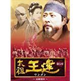 太祖王建(ワンゴン) 第5章 高麗建国 [DVD] 新品 マルチレンズクリーナー付き