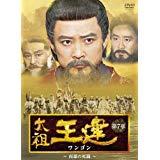 太祖王建 第7章 両雄の死闘 [DVD] 新品 マルチレンズクリーナー付き