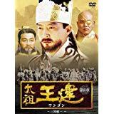 太祖王建(ワンゴン) 第8章 三韓統一 [DVD] 新品 マルチレンズクリーナー付き