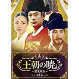 王朝の暁~趙光祖(チョ・グァンジョ)伝~ DVD-BOXI 新品 マルチレンズクリーナー付き