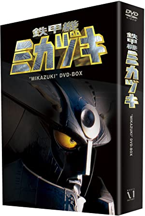 ☆最安値に挑戦 鉄甲機ミカヅキ DVD-BOX 新品 マルチレンズクリーナー付き 絶品