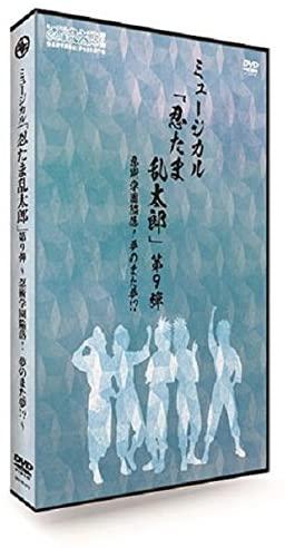 ミュージカル 大人気 忍たま乱太郎 第9弾~忍術学園陥落 夢のまた夢 ?~ マルチレンズクリーナー付き DVD 新品 新色追加して再販