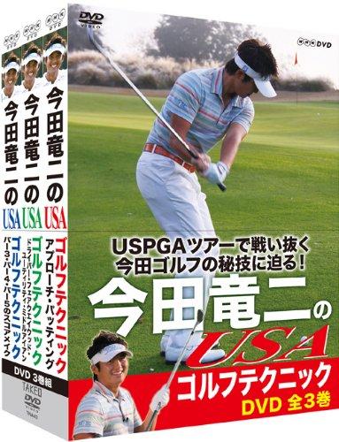 今田竜二のUSAゴルフテクニック DVD-BOX[3枚組] 新品 マルチレンズクリーナー付き