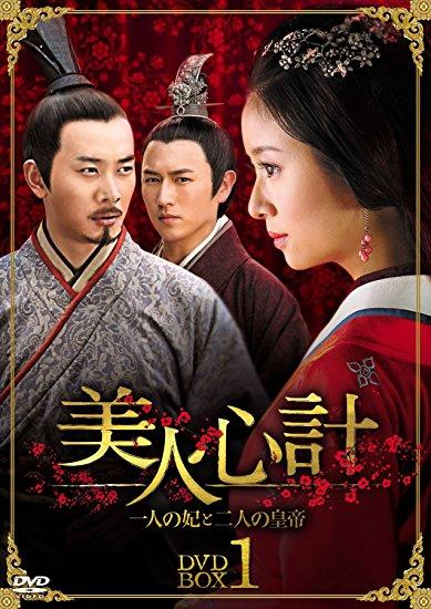 美人心計~一人の妃と二人の皇帝~ DVD-BOX1 ルビー・リン 新品 マルチレンズクリーナー付き