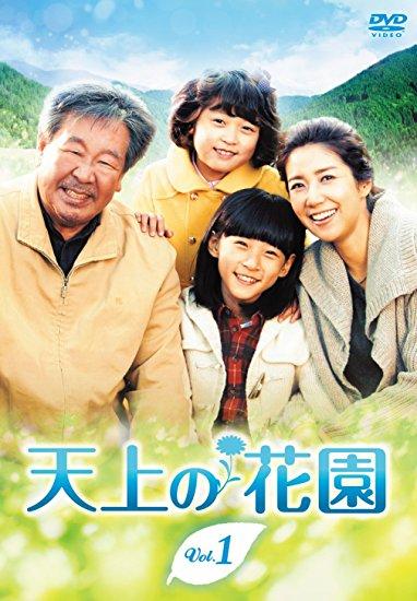 天上の花園 DVD-BOX2 ユ・ホジョン 新品 マルチレンズクリーナー付き
