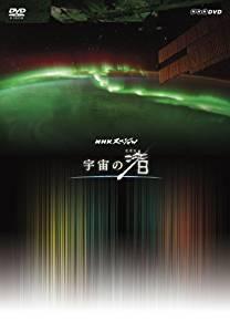 NHK DVD NHKスペシャル 宇宙の渚 DVD-BOX 古川聡 新品 マルチレンズクリーナー付き
