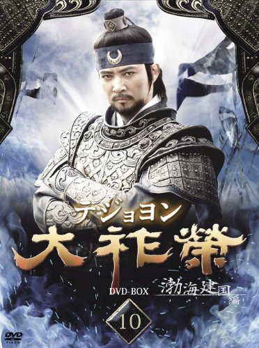 大祚榮 テジョヨン DVD-BOX 10 ホン・スヒョン 新品 マルチレンズクリーナー付き