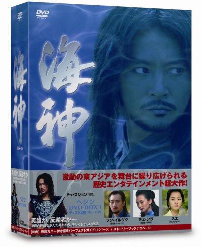 海神-HESHIN- [ヘシン] DVD-BOX 1 チェ・スジョン 新品 マルチレンズクリーナー付き