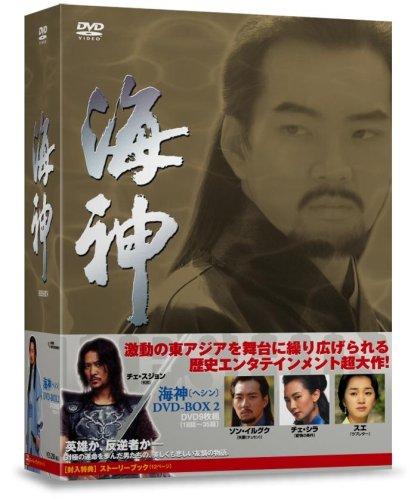 海神-HESHIN- [ヘシン] DVD-BOX 2 チェ・スジョン 新品 マルチレンズクリーナー付き