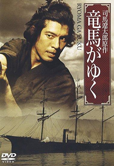 竜馬がゆく [DVD] 上川隆也 沢口靖子 新品 マルチレンズクリーナー付き